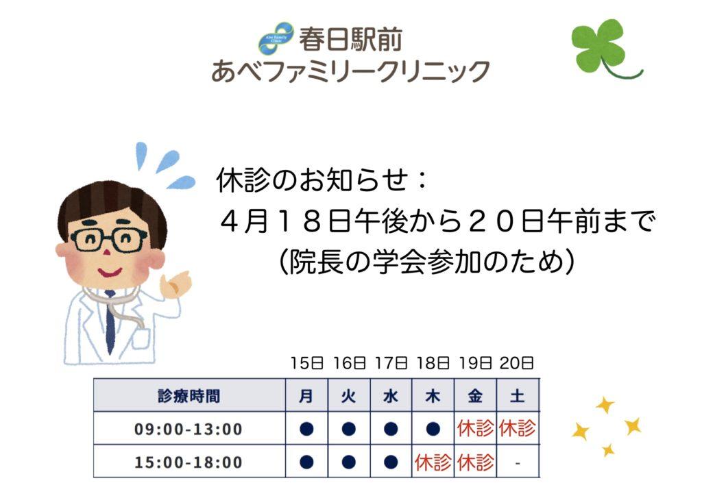 2019年4月18日(木)午後診療〜20日(土):学会参加のため