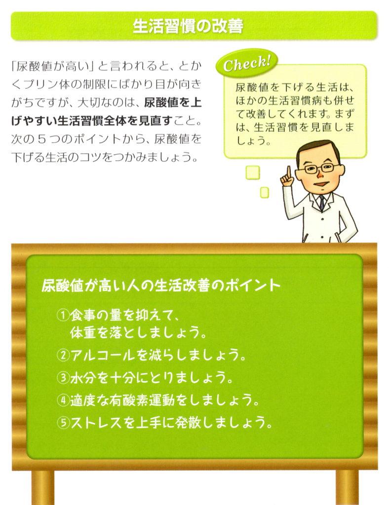 高い 尿酸 値